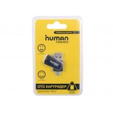 Картридер OTG Human Friends Hiker Black, для смартфонов/планшетов/PC, USB+microUSB, micro SD (TF), H