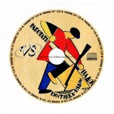 """CD-R 700 52x VS Bulk 1 cd """"Работать надо"""""""